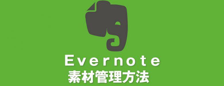 Evernoteでよく使う素材や画像を管理しよう