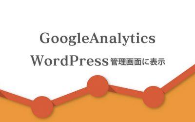 GoogleAnalyticsのデータをWordPress管理画面から確認する