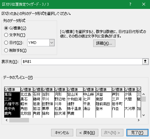 Excelで1つのセルに入った文字データを分割する方法